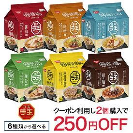 日清食品 ラ王シリーズ(5食入り×2個セット)