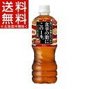 食事の脂にこの1本。(555mL*24本入)【食事の脂にこの1杯。】【送料無料(北海道、沖縄を除く)】