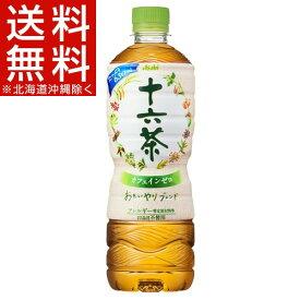 アサヒ 十六茶(630mL*24本入)【十六茶】【送料無料(北海道、沖縄を除く)】