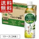 【訳あり】ヘルシア 緑茶 うまみ贅沢仕立て(500mL*24本入)【ヘルシア】【送料無料(北海道、沖縄を除く)】