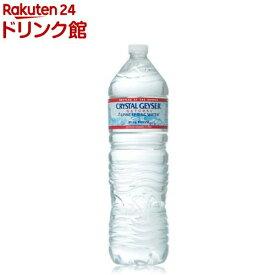 クリスタルガイザー ミネラルウォーター (並行輸入品)(1.5L*12本入)【クリスタルガイザー(Crystal Geyser)】[水]