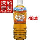 健康ミネラルむぎ茶(600mL*48本セット)【送料無料(北海道、沖縄を除く)】