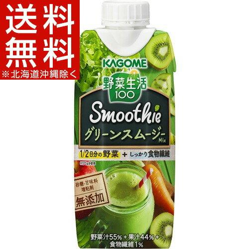 野菜生活100 Smoothie グリーンスムージーMix(330mL*12本)【野菜生活】【送料無料(北海道、沖縄を除く)】