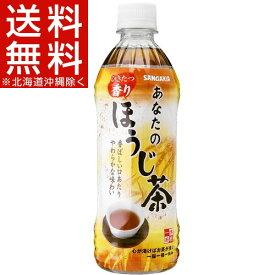 サンガリア あなたのほうじ茶(500mL*24本入)【あなたのお茶】
