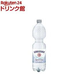 ゲロルシュタイナー炭酸水( 1.5L*12本入)【ゲロルシュタイナー(GEROLSTEINER)】