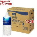 DHC 海洋深層水(2L*12本セット)【DHC サプリメント】