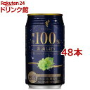 素滴しぼり 果汁100%チューハイ 白ぶどう(350ml*48本セット)【富永食品】