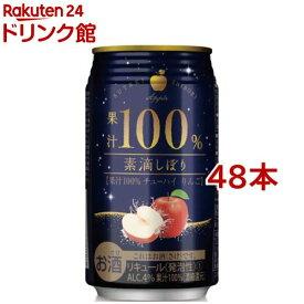 素滴しぼり 果汁100%チューハイ りんご(350ml*48本セット)【富永食品】