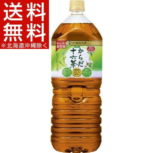 アサヒ からだ十六茶(2L*6本入)【十六茶】【送料無料(北海道、沖縄を除く)】
