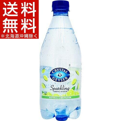 クリスタルガイザー スパークリング ライム (無果汁・炭酸水)(532mL*24本入)【クリスタルガイザー(Crystal Geyser)】[炭酸水(スパークリングウォーター) 24本 水]【送料無料(北海道、沖縄を除く)】