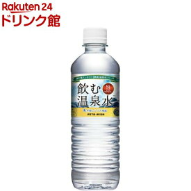 飲む温泉水 伊豆・下田 横川温泉(500ml*24本)