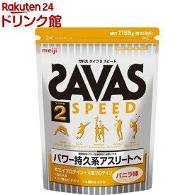 ザバス タイプ2 スピード バニラ味(1.155kg(約55食分))【sav02】【ザバス(SAVAS)】