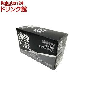 強強打破 濃コーヒー味(50ml*10本入)【眠眠打破】