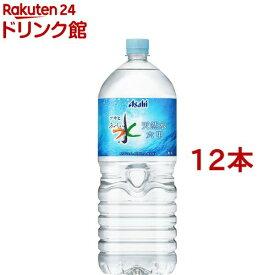 おいしい水 六甲(2L*6本入*2コセット)【rdkai_04】【六甲のおいしい水】