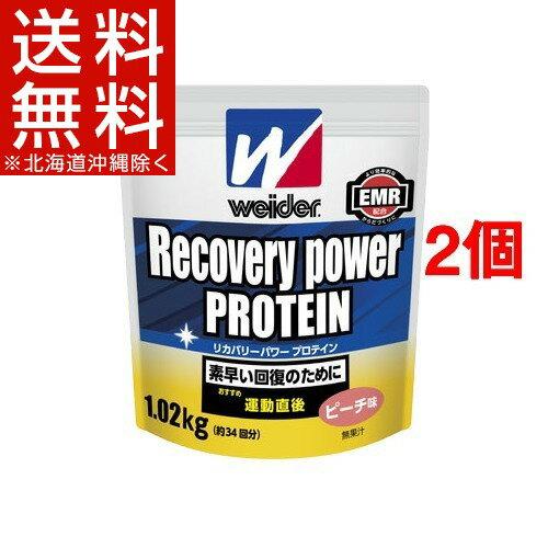 ウイダー リカバリーパワープロテイン ピーチ味(1.02kg*2コセット)【ウイダー(Weider)】【送料無料(北海道、沖縄を除く)】