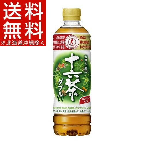 食事と一緒に十六茶 ダブル(500mL*24本入)【十六茶】【送料無料(北海道、沖縄を除く)】
