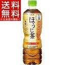 十六茶 ほうじ茶(630ml*24本入)【十六茶】