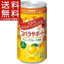 コバラサポート グレープフルーツ風味(185mL*30本入)【コバラサポート】【送料無料(北海道、沖縄を除く)】