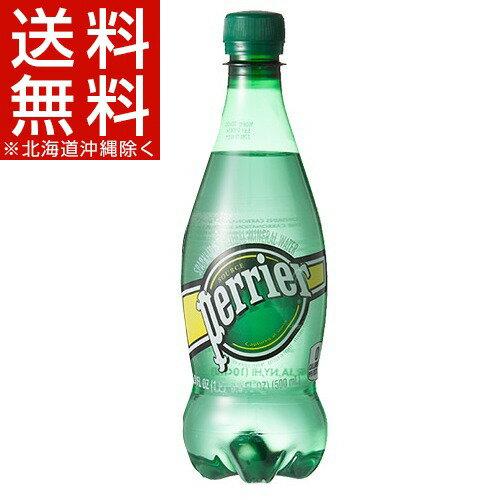ペリエ ペットボトル ナチュラル 炭酸水(500mL*24本入)【ペリエ(Perrier)】[ペットボトル 500ml 炭酸水 ミネラルウォーター]【送料無料(北海道、沖縄を除く)】