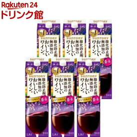 サントリー 酸化防止剤無添加のおいしいワイン。 濃い赤 (紙パック)(1800ml*6本)【酸化防止剤無添加のおいしいワイン。】