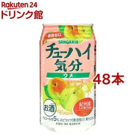 サンガリア チューハイ気分 ウメ(350ml*48本セット)【サンガリア】