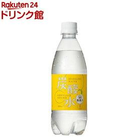 国産 天然水仕込みの炭酸水 レモン(500ml*24本入)