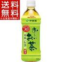 お〜いお茶 緑茶(525mL*24本入)【お〜いお茶】[おーいお茶 500ml 24本 ペットボトル]【送料無料(北海道、沖縄を除く)】