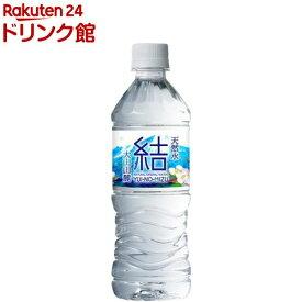 結(ゆいのみず) ケース(500ml*24本入)[水]