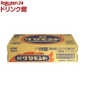 新グロモントA((100ml*10本)*5コ入)【グロモント】