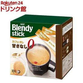AGF ブレンディ スティックコーヒー カフェオレ 甘さなし(8.9g*100本入)【ブレンディ(Blendy)】