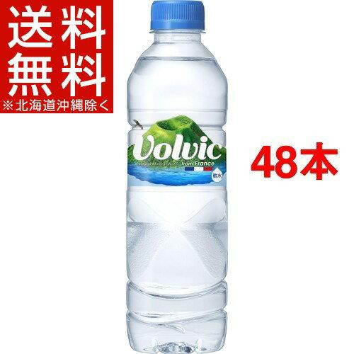 ボルヴィック 正規輸入品(500mL*48本セット)【ボルビック(Volvic)】【送料無料(北海道、沖縄を除く)】