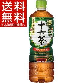 アサヒ 濃いめの十六茶(630mL*24本入)【十六茶】【送料無料(北海道、沖縄を除く)】