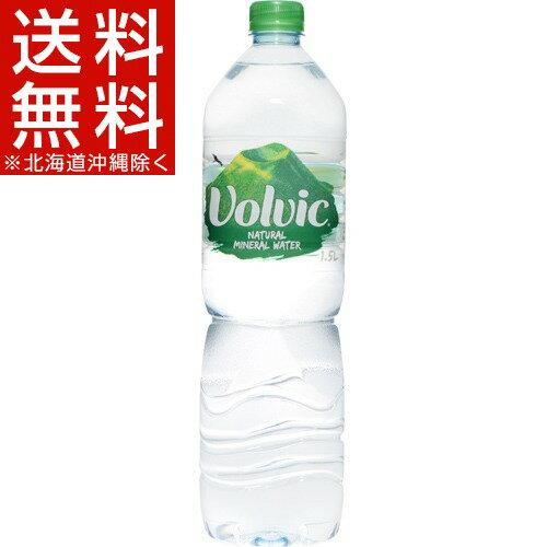 ボルヴィック(1.5L*12本入)【ボルビック(Volvic)】[ミネラルウォーター 水]【送料無料(北海道、沖縄を除く)】
