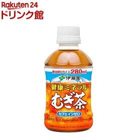 伊藤園 健康ミネラルむぎ茶(280ml*24本)【健康ミネラルむぎ茶】[麦茶]