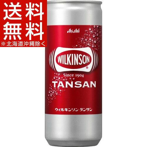ウィルキンソン タンサン(250mL*20本入)【ウィルキンソン】【送料無料(北海道、沖縄を除く)】