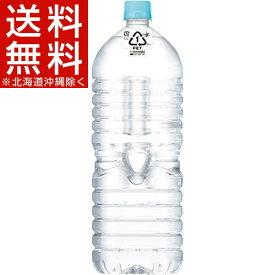 アサヒ おいしい水 天然水 ラベルレスボトル(2000mL*9本入)【送料無料(北海道、沖縄を除く)】