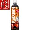 ブレンディ ボトルコーヒー 低糖(900mL*12本入)【ブレンディ(Blendy)】[ブレンディ ボトルコーヒー 低糖]