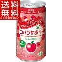 コバラサポート りんご風味(185mL*30本入)【コバラサポート】【送料無料(北海道、沖縄を除く)】