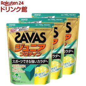 ザバス ジュニアプロテイン マスカット風味(700g(約50食分)*3コセット)【sav03】【ザバス(SAVAS)】