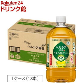 【訳あり】ヘルシア緑茶 うまみ贅沢仕立て(1L*12本)【KHD01】【kao00】【ヘルシア】