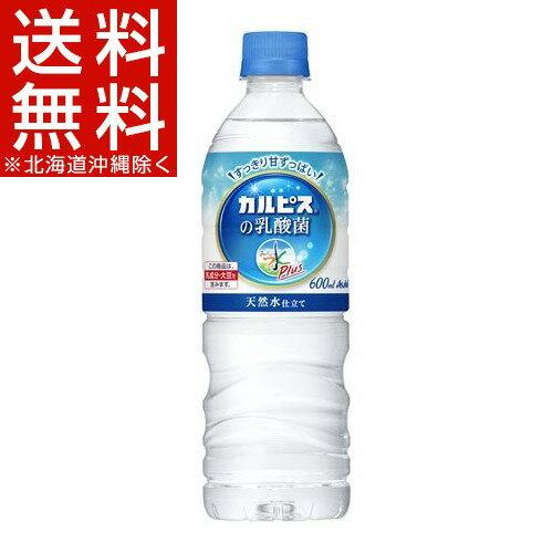おいしい水プラス 「カルピス」の乳酸菌(600mL*24本入)【六甲のおいしい水】【送料無料(北海道、沖縄を除く)】