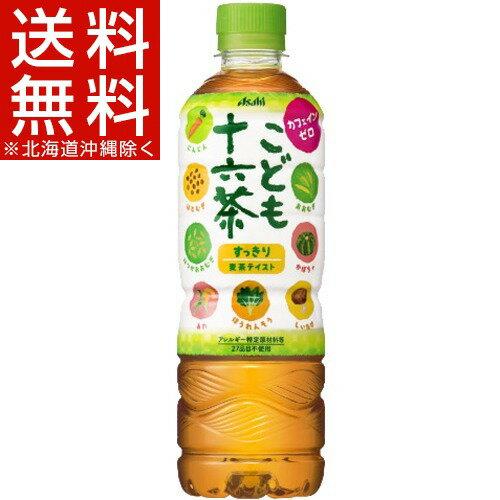 こども十六茶(500mL*24本)【十六茶】【送料無料(北海道、沖縄を除く)】