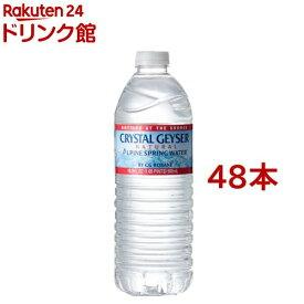 クリスタルガイザー 水(500ml*48本入)【2shdrk】【2点以上かつ1万円(税込)以上ご購入で5%OFFクーポン対象商品】【クリスタルガイザー(Crystal Geyser)】
