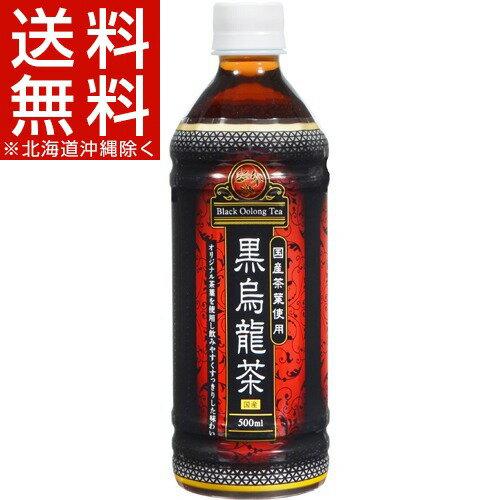 国産茶葉使用 黒烏龍茶(500mL*24本入)【送料無料(北海道、沖縄を除く)】