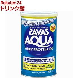 ザバス アクアホエイプロテイン100 グレープフルーツ(378g)【sav03】【ザバス(SAVAS)】