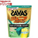 ザバス ジュニアプロテイン マスカット風味(700g(約50食分))【sav03】【ザバス(SAVAS)】