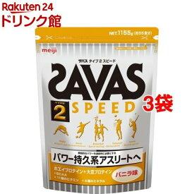 ザバス タイプ2 スピード バニラ味(1.155kg(約55食分)*3コセット)【ザバス(SAVAS)】