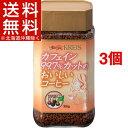 クライス カフェイン99.7%カットのおいしいコーヒー(100g*3コセット)【送料無料(北海道、沖縄を除く)】