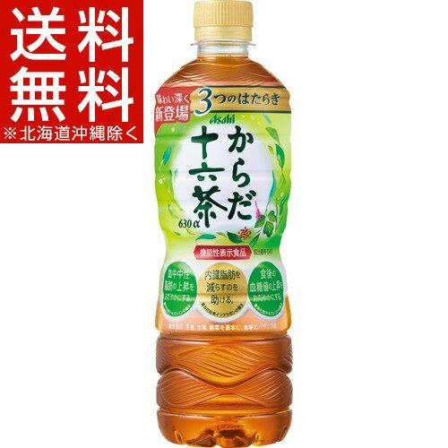 アサヒ からだ十六茶(630mL*24本入)【十六茶】【送料無料(北海道、沖縄を除く)】