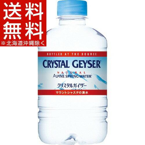 クリスタルガイザー シャスタ産正規輸入品(310mL*24本入)【クリスタルガイザー(Crystal Geyser)】[ミネラルウォーター 水]【送料無料(北海道、沖縄を除く)】